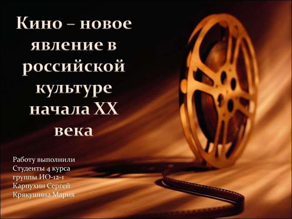 Что такое кино?