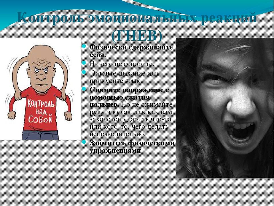 Эмоции: злость это что такое и как с ней бороться