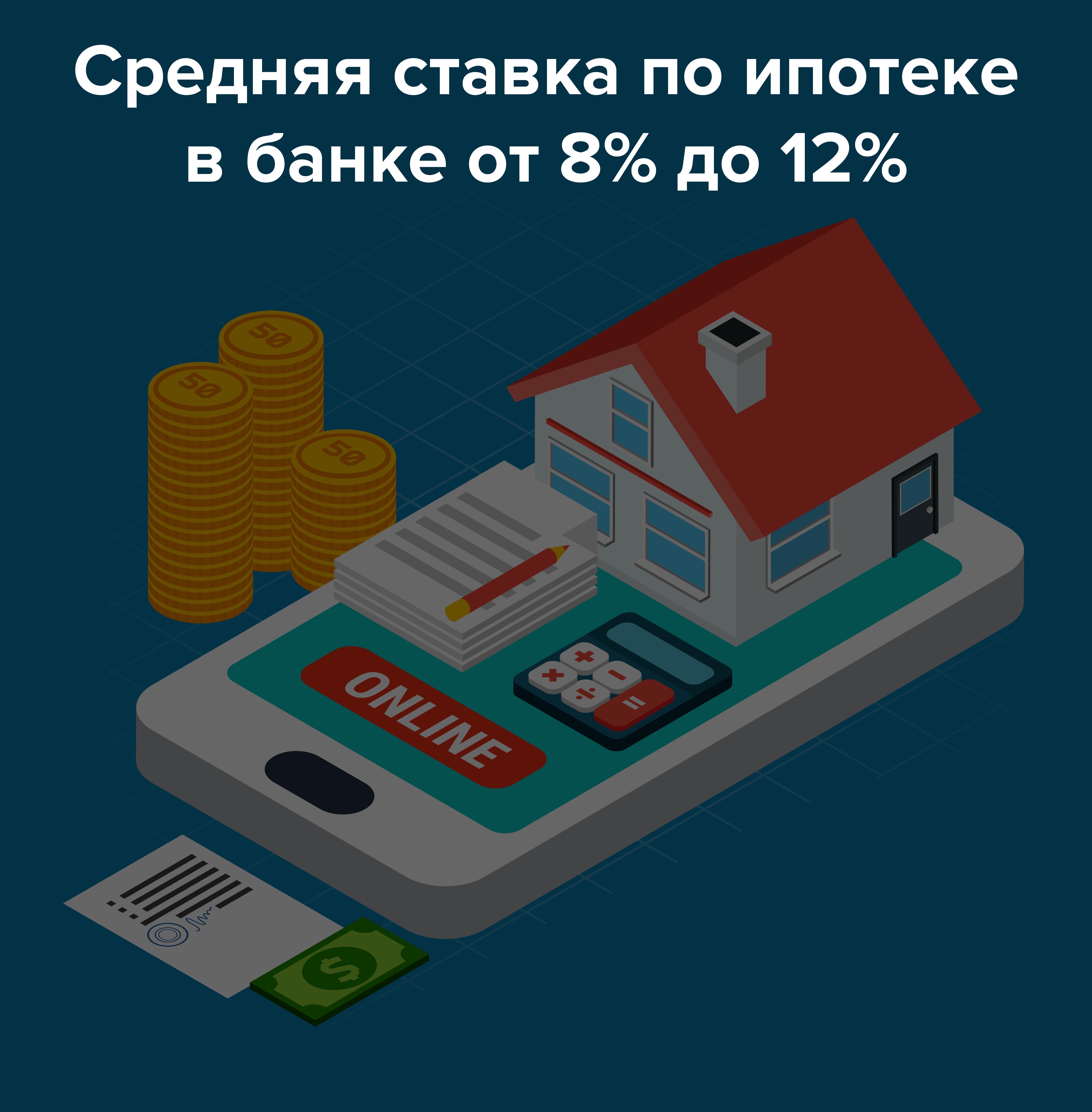 Семейная ипотека с государственной поддержкой 2020 — условия ипотеки под 6 процентов для семей с детьми