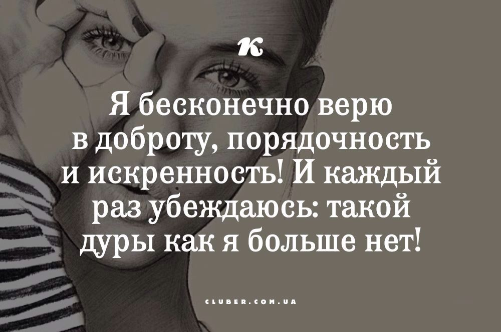 Порядочный человек - это тот, кто живет по совести