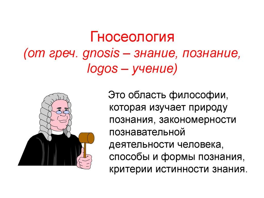 Гносеология википедия