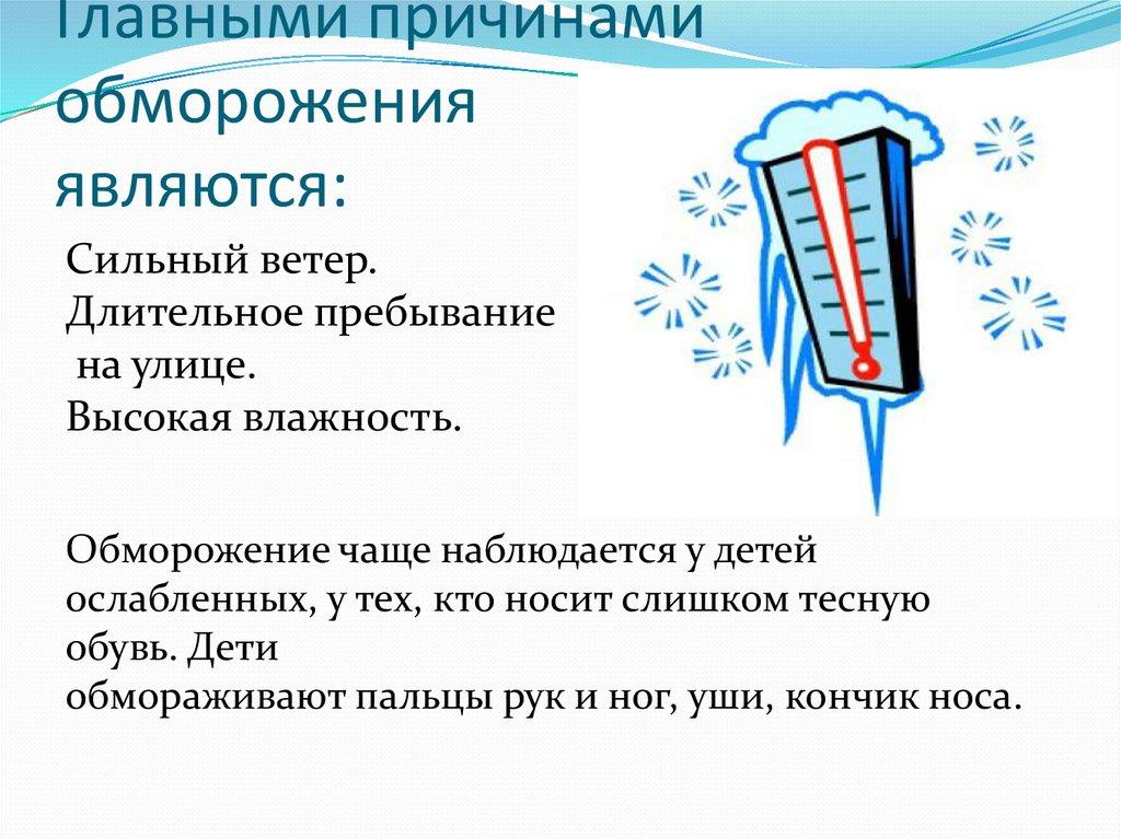 Обморожение: причины, симптомы и первая помощь