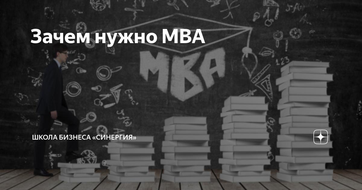 С чем едят mba. сколько стоит крутое бизнес-образование и нужно ли его получать?
