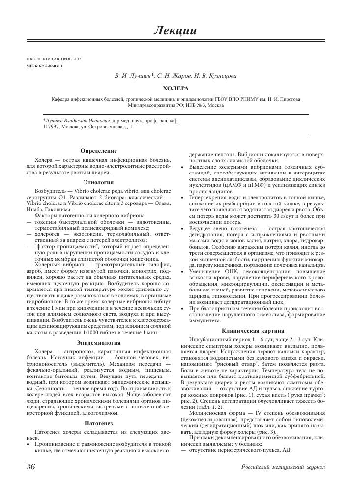 Холера. причины, симптомы и признаки, диагностика и лечение болезни :: polismed.com