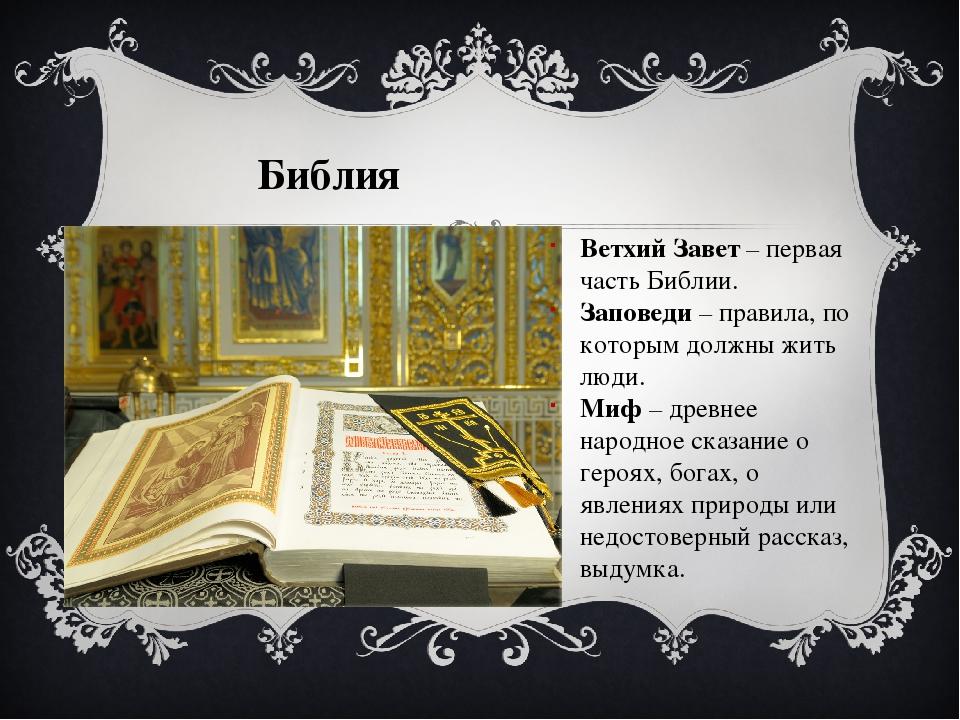 Что такое ветхий завет, какие книги входят, история