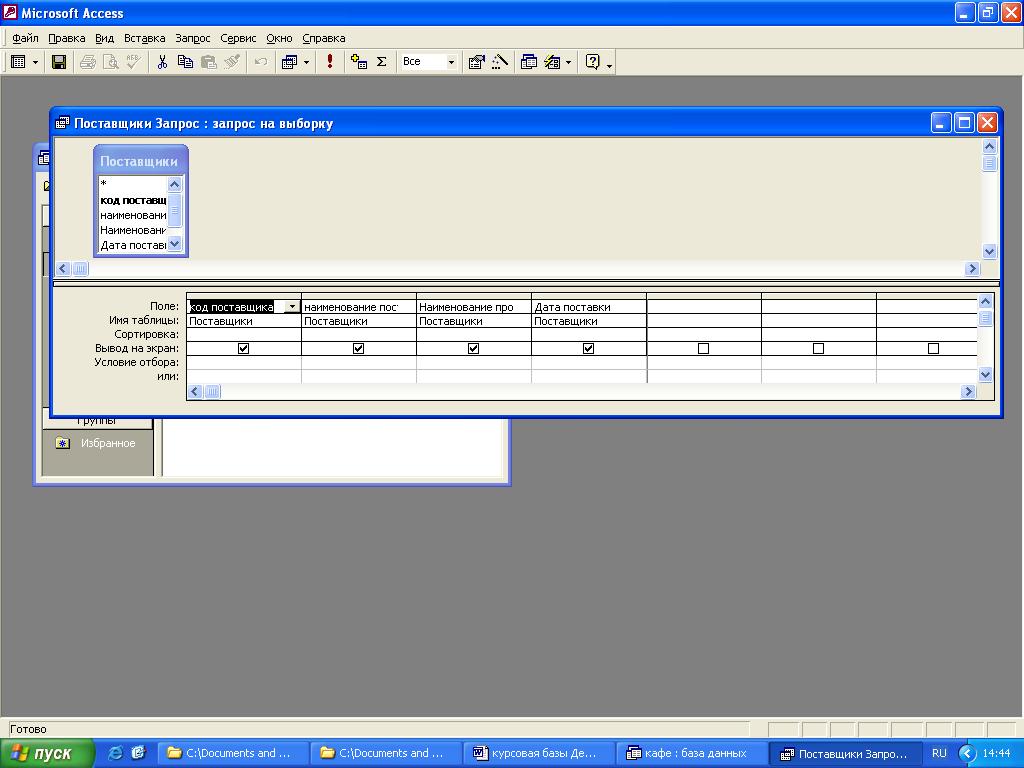 Создание запросовв базе данных access 2007