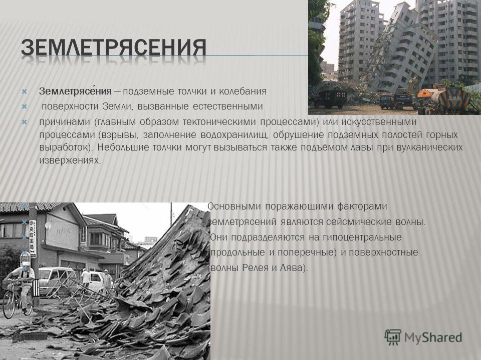 10 самых разрушительных землетрясений в истории - hi-news.ru