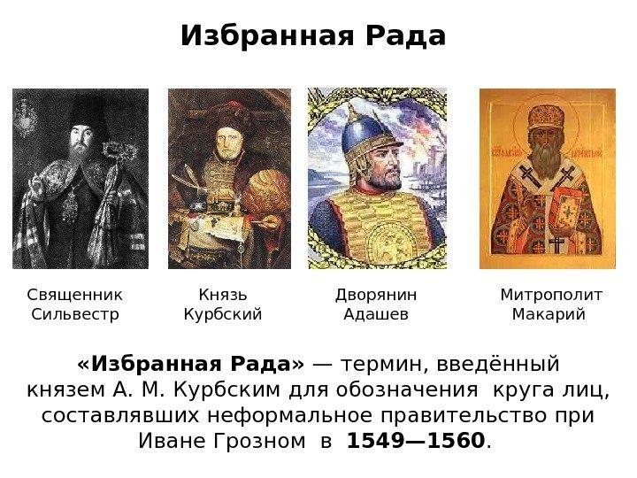 Реформы избранной рады 1549-1560 годов