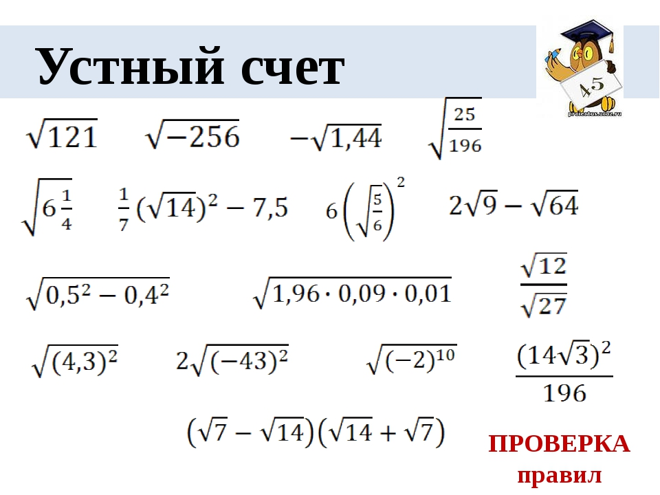 Урок 3: квадратный корень - 100urokov.ru