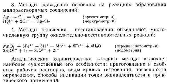 Титриметрия - химия