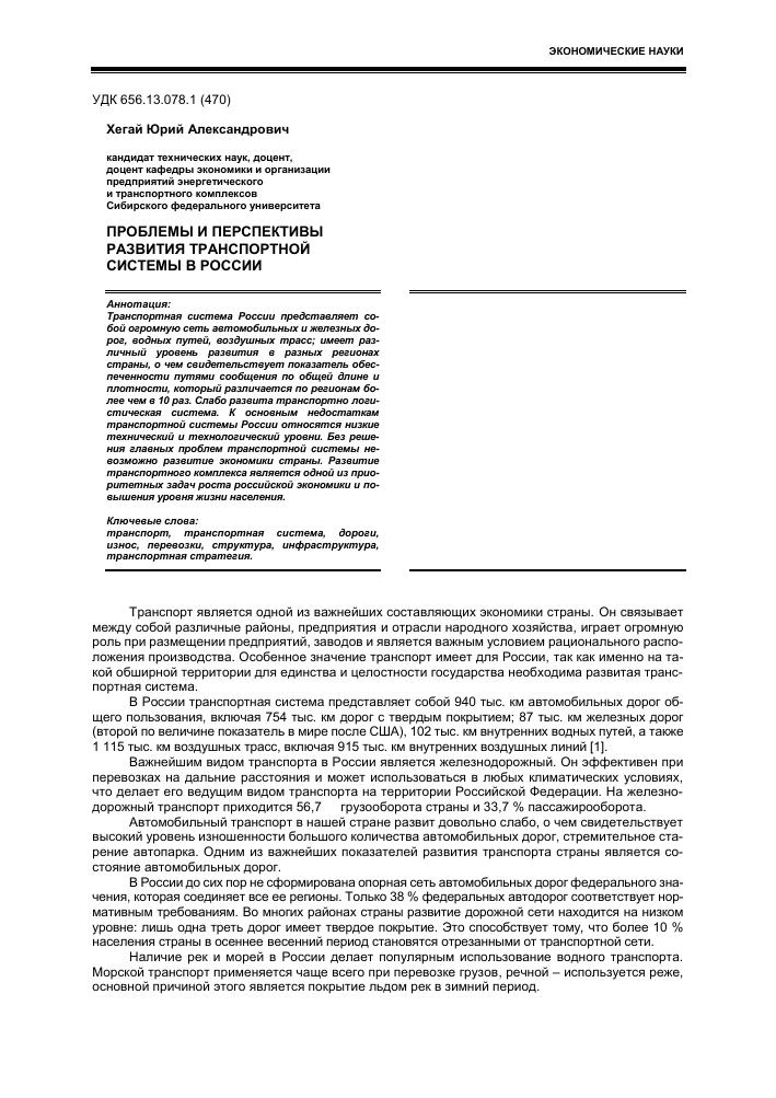 Транспортная система - это что такое? развитие транспортной системы россии