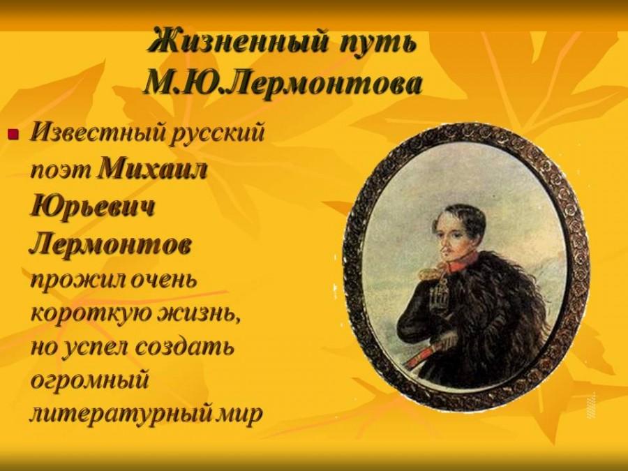 Что такое мцыри? значение слова. мцыри - перевод с грузинского языка :: syl.ru