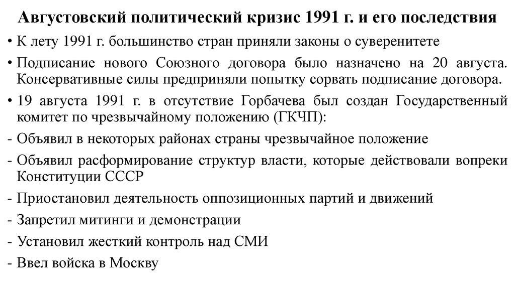 Дефолт — что это такое простыми словами для россии?