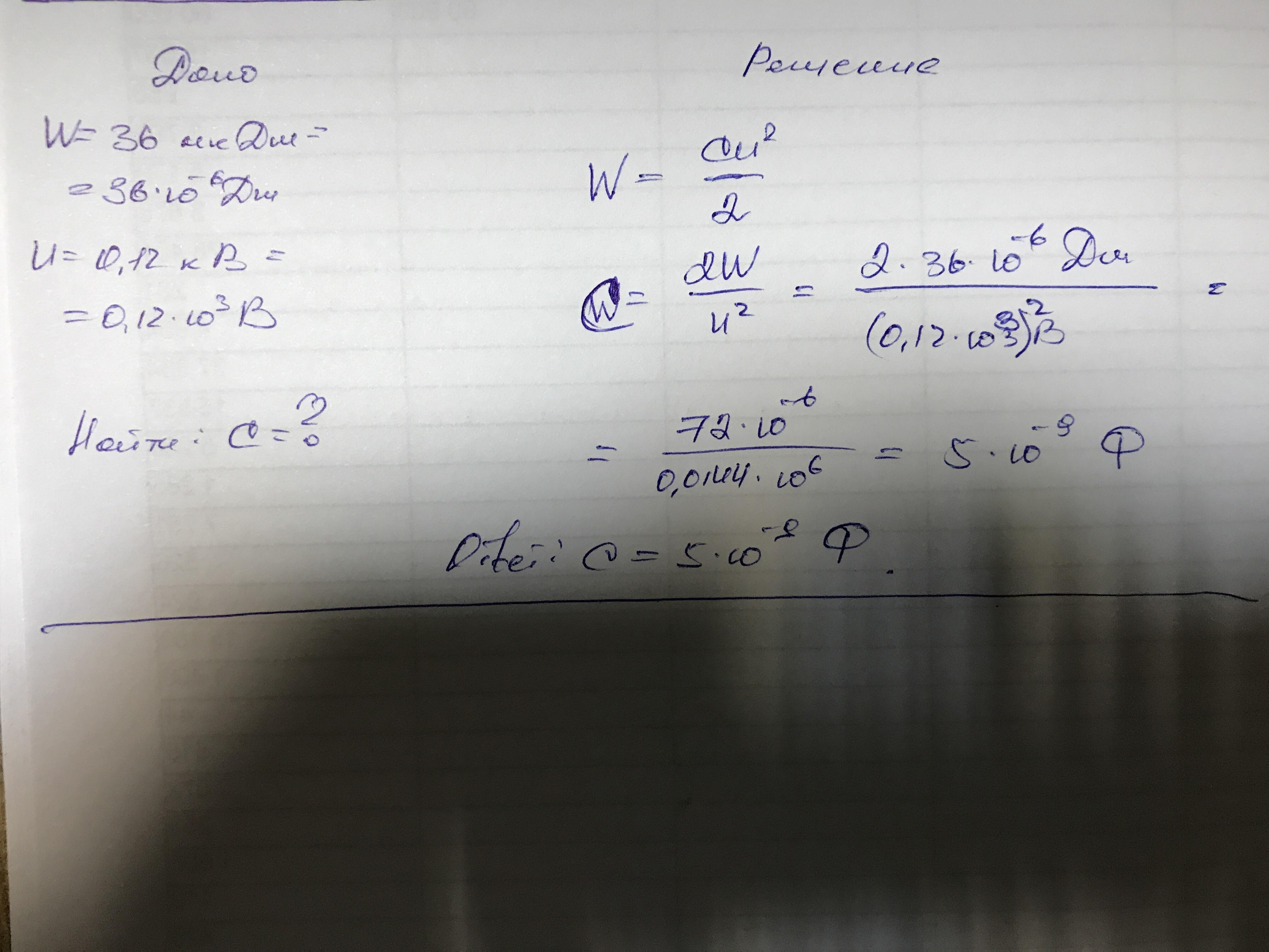 Электроёмкость конденсатора: формулы и история