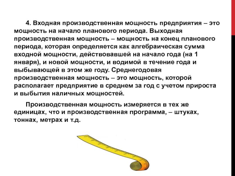 Лекция №8 тема: «производственная мощность»