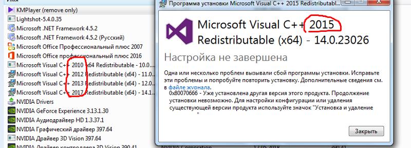Скачать msvcp140.dll для windows 7, 10 x64 и 32bit - что за ошибка и как исправить?
