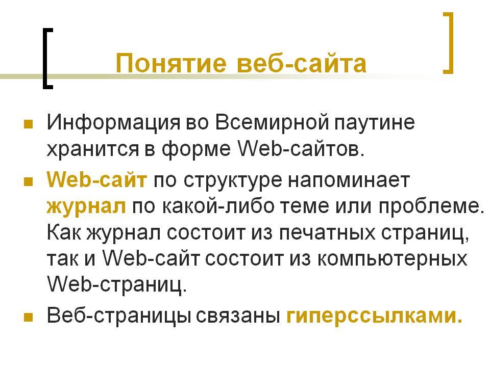 Что такое веб сайт? как создать свой сайт официально? как создать сайт бесплатно?