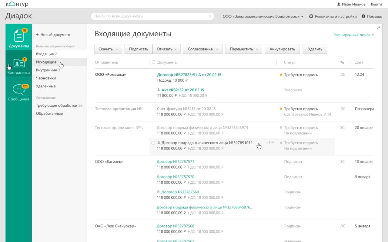 Электронный документооборот скомпанией «ориола» — диадок