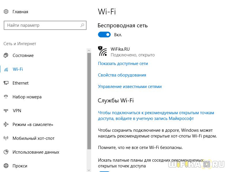 Hotspot shield скачать бесплатно на русском языке для windows
