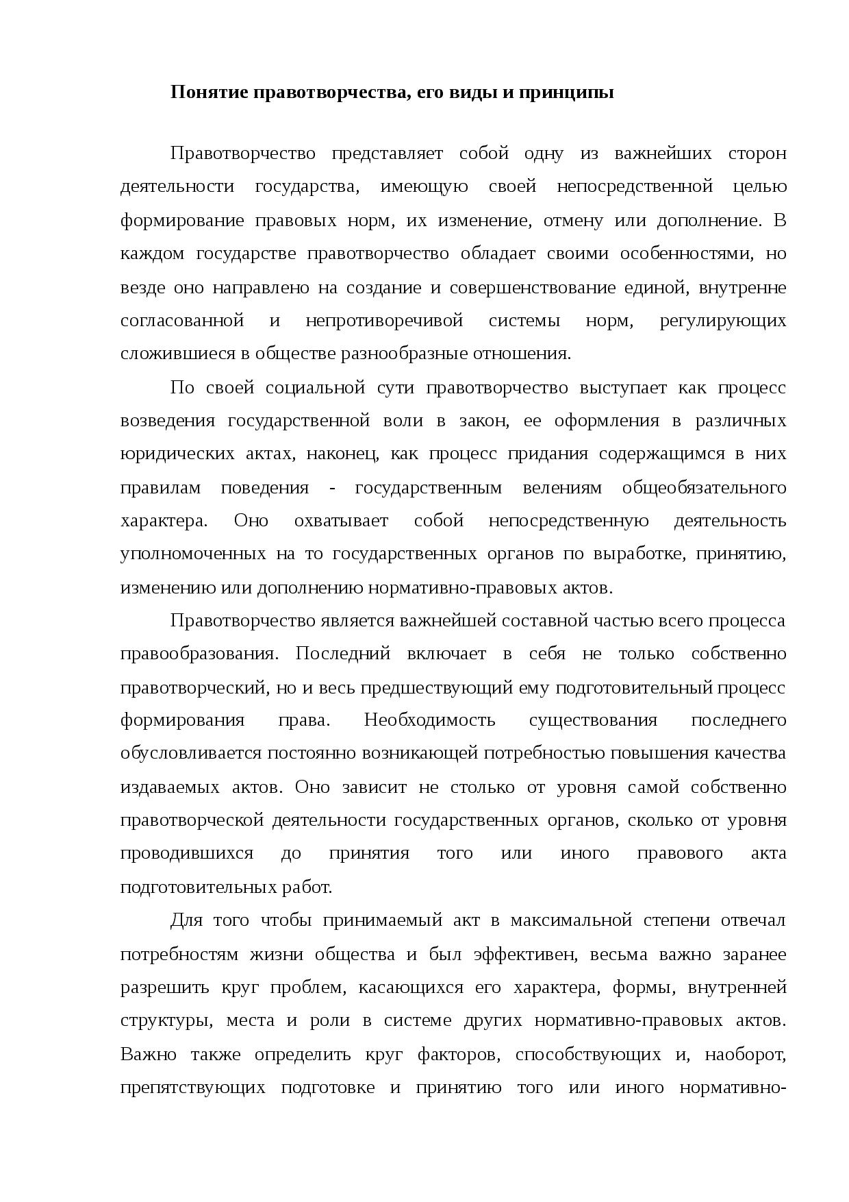 43) стадии и виды правотворчества. законодательный процесс в рф.