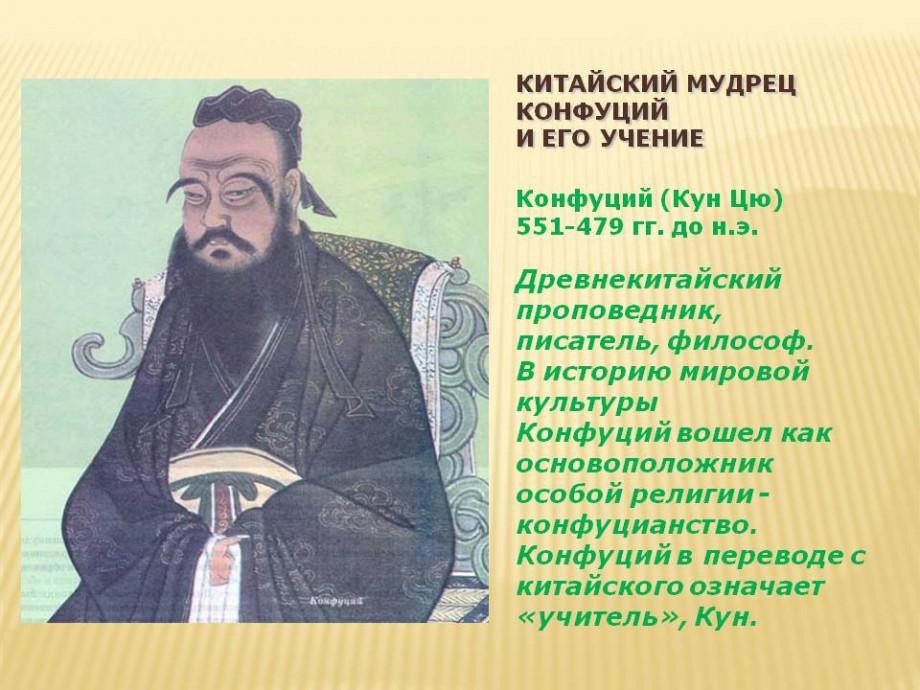 """Принципы и суть конфуцианства, основные положения этой религии — журнал """"рутвет"""""""