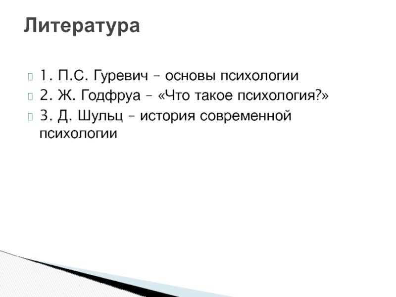 Глава 32. понятие транса, или необходимая теория для работы внутри трансов. русская модель эффективного соблазнения