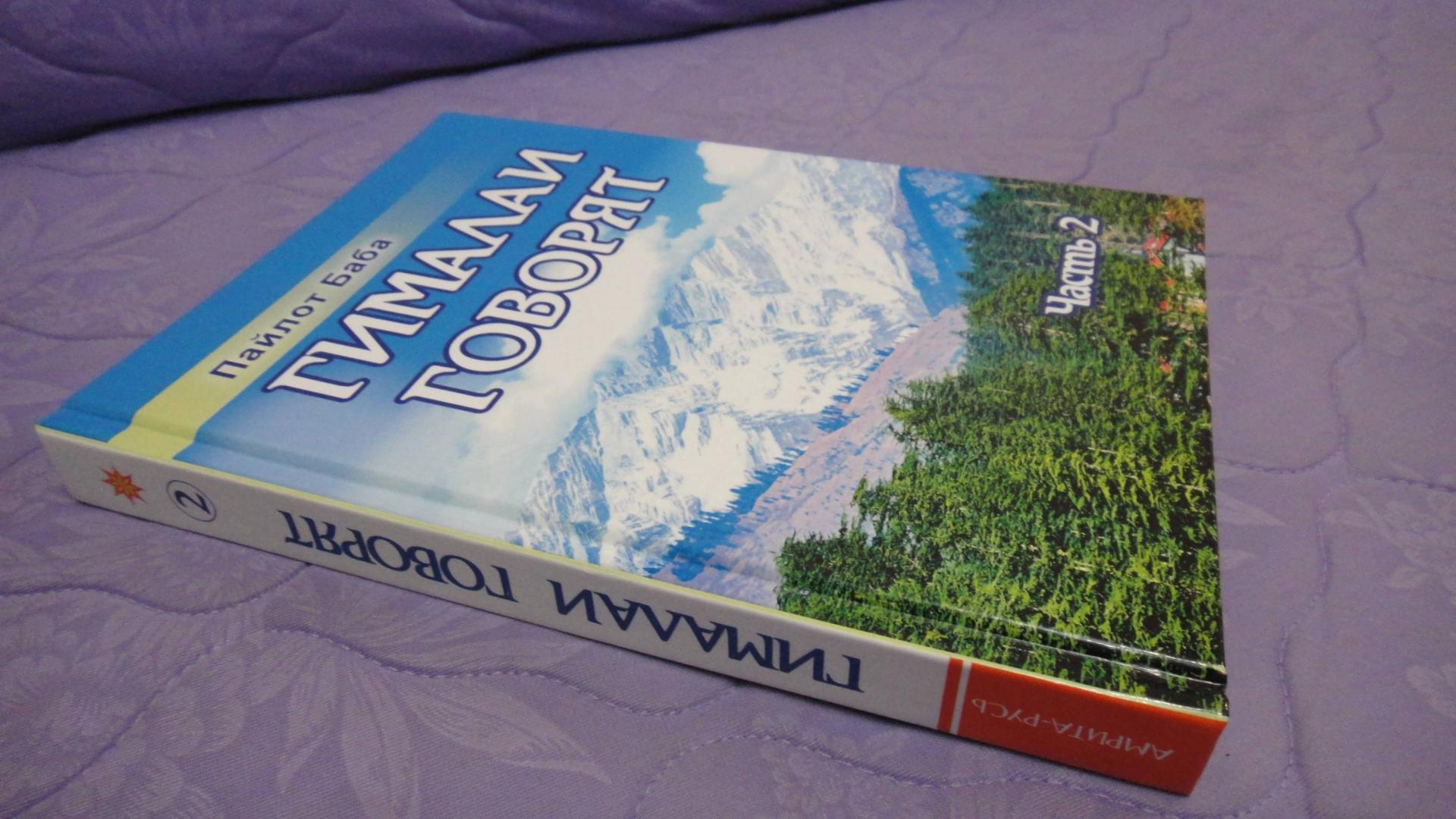 Гималайские горы — их высота, расположение, интересные факты