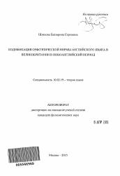 Что такое орфоэпия в русском языке определение, сходства и различия с фонетикой