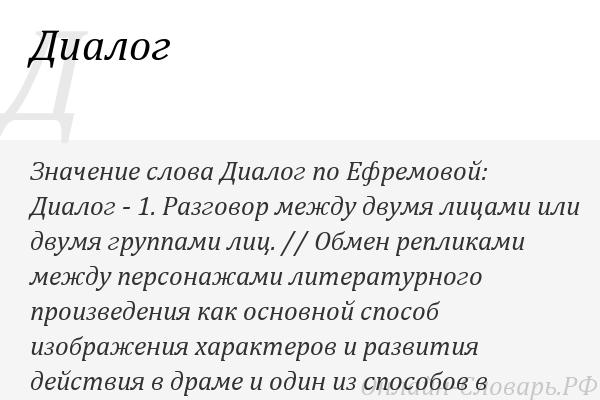 Как правильно писать диалоги (с 16 примерами) ????????
