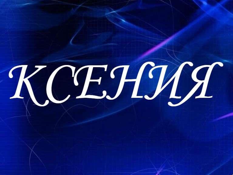 Значение имени ксения (ксюша) - имя мое
