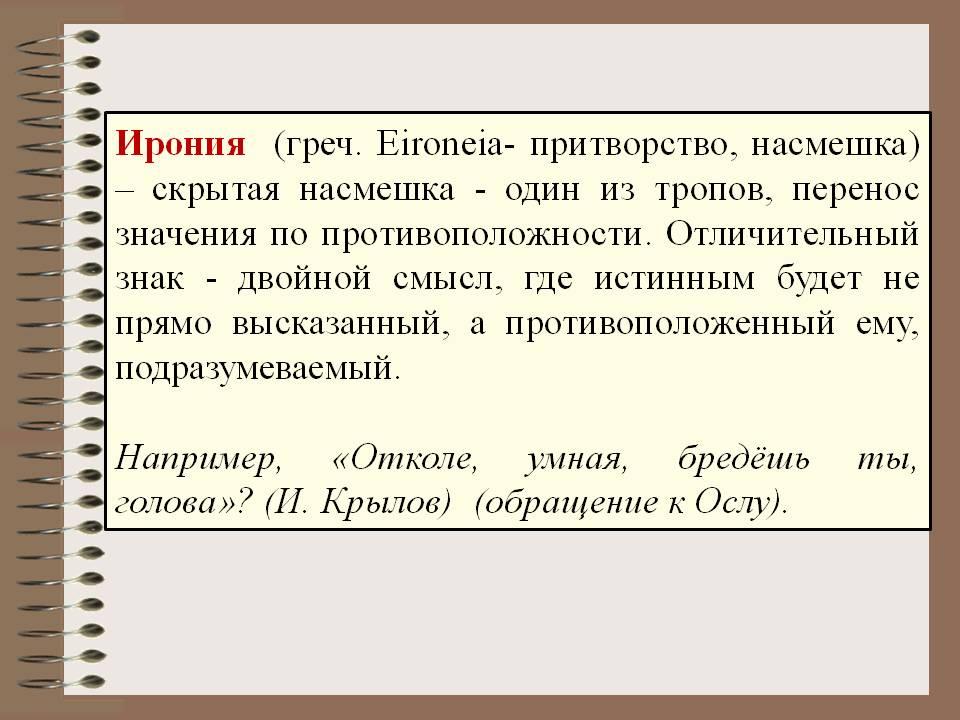 Ирония — википедия. что такое ирония