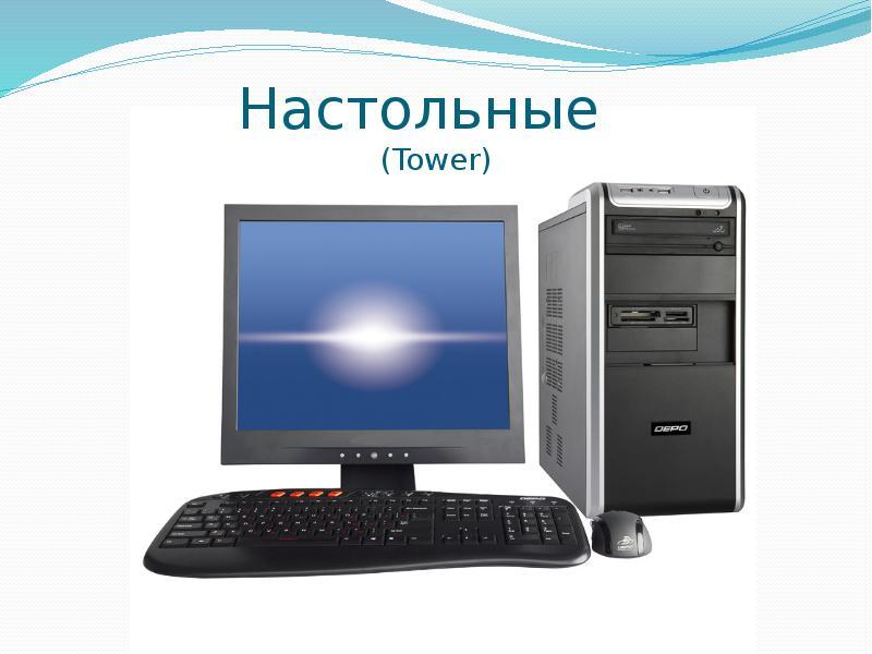 Что такое компьютер?