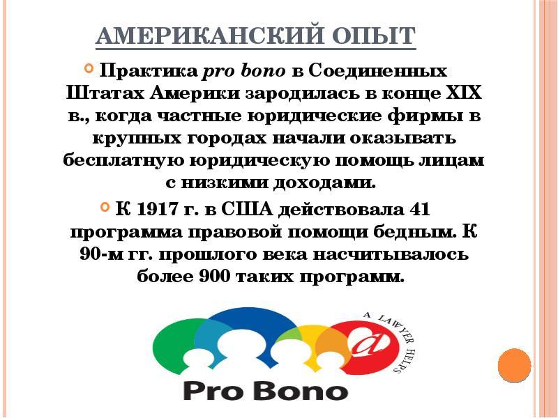 Как привлечь партнера pro bono: 9 подсказок для фондов