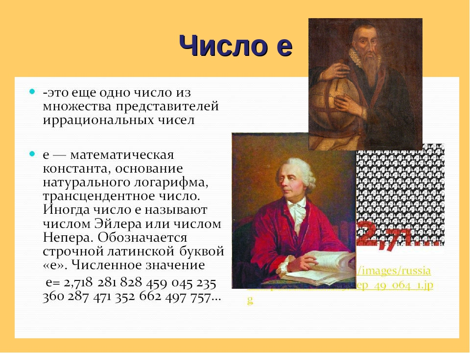 E (число) — википедия переиздание // wiki 2