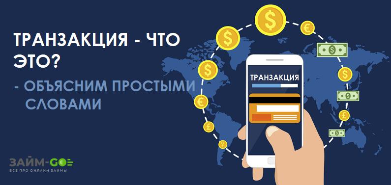 Транзакция — что это такое простыми словами
