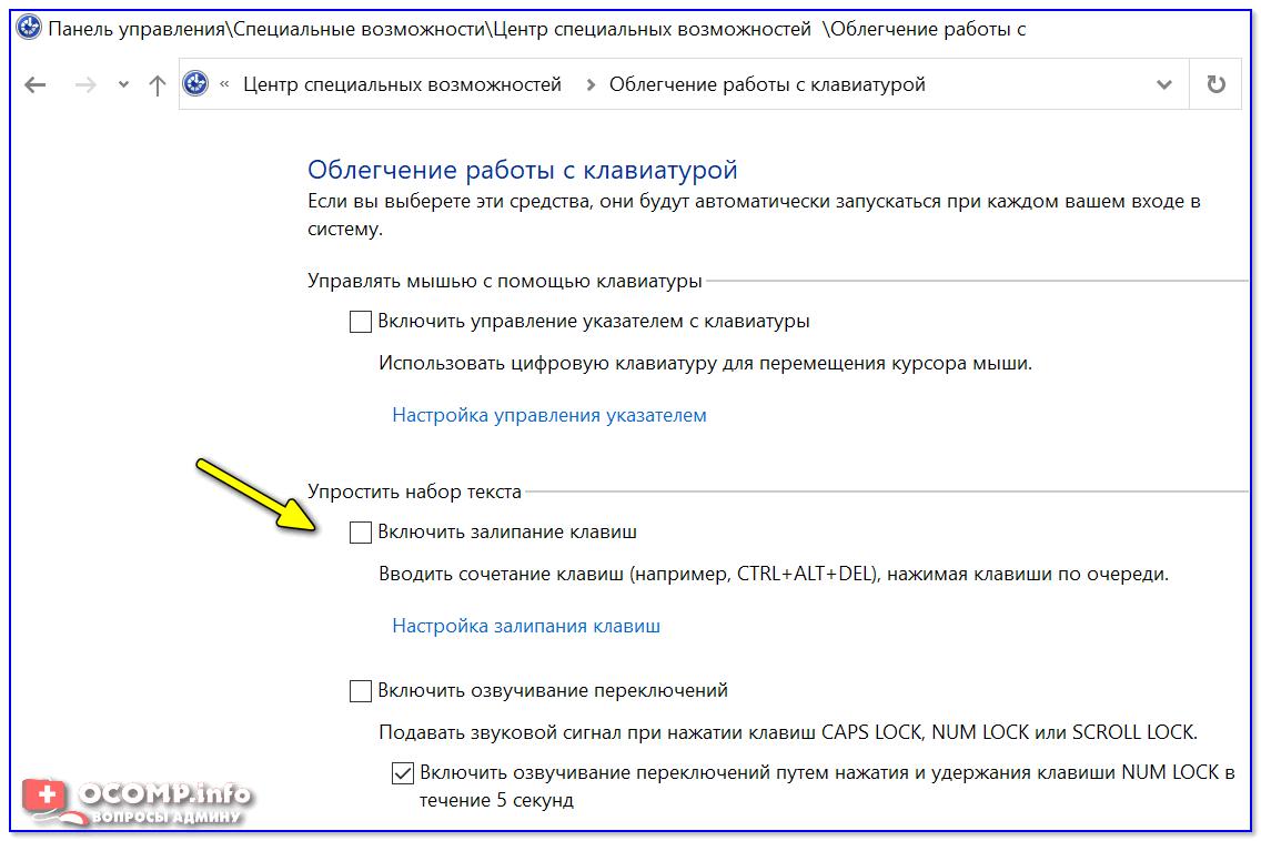 Как убрать «залипание клавиш»: инструкция для всех версий windows