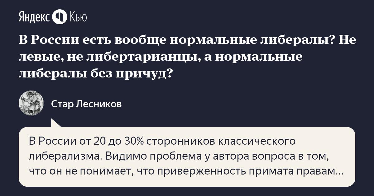 Либералы в россии - история и современность. кто из российских политиков либерал | bankstoday