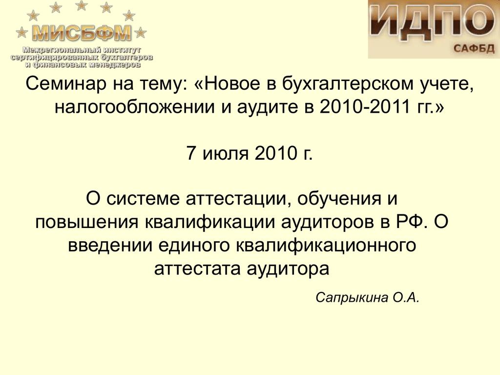 Единый квалификационный аттестат аудитора