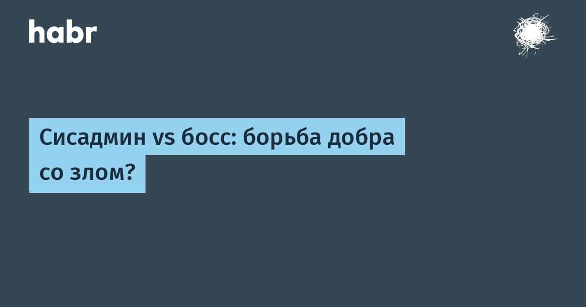 Профессия «системный администратор»: подробное описание и обзор — checkroi