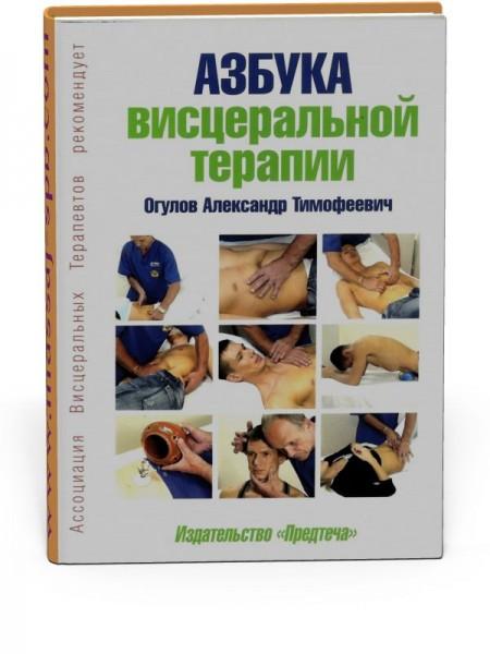 Висцеральный массаж (висцеральная терапия) - лечение внутренних органов живота в центре восточной корейской медицины
