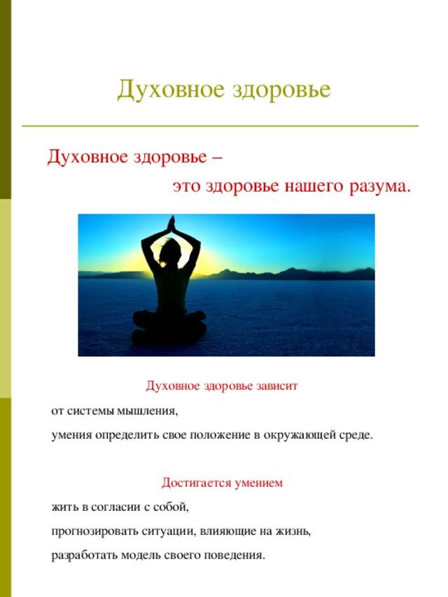 58. вопрос: как соотносятся духовное и душевное здоровье?