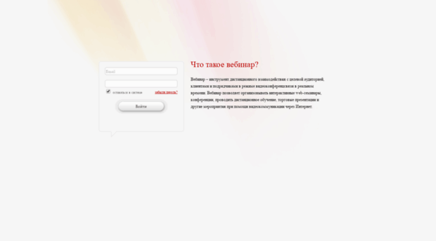 Технические требования   webinar. база знаний