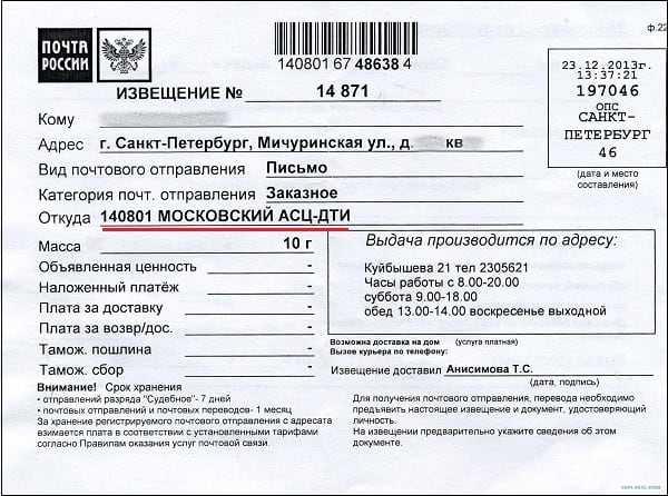 Объясняем, что значит дти? заказное письмо, расшифровка, санкт-петербург, красноярск, уфа, кемерово