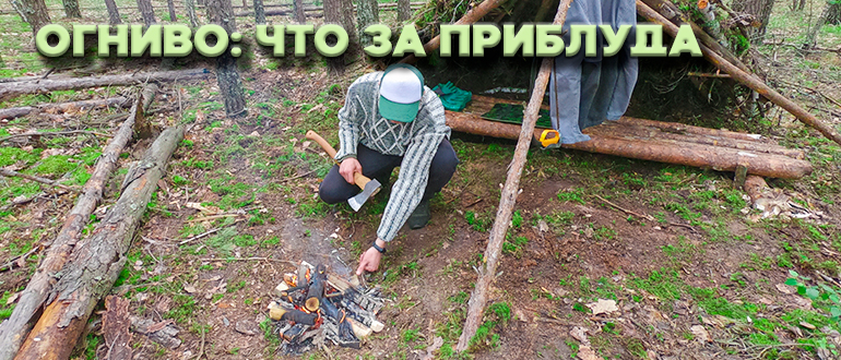 Огниво и как им пользоваться:ликбез от дилетанта estimata