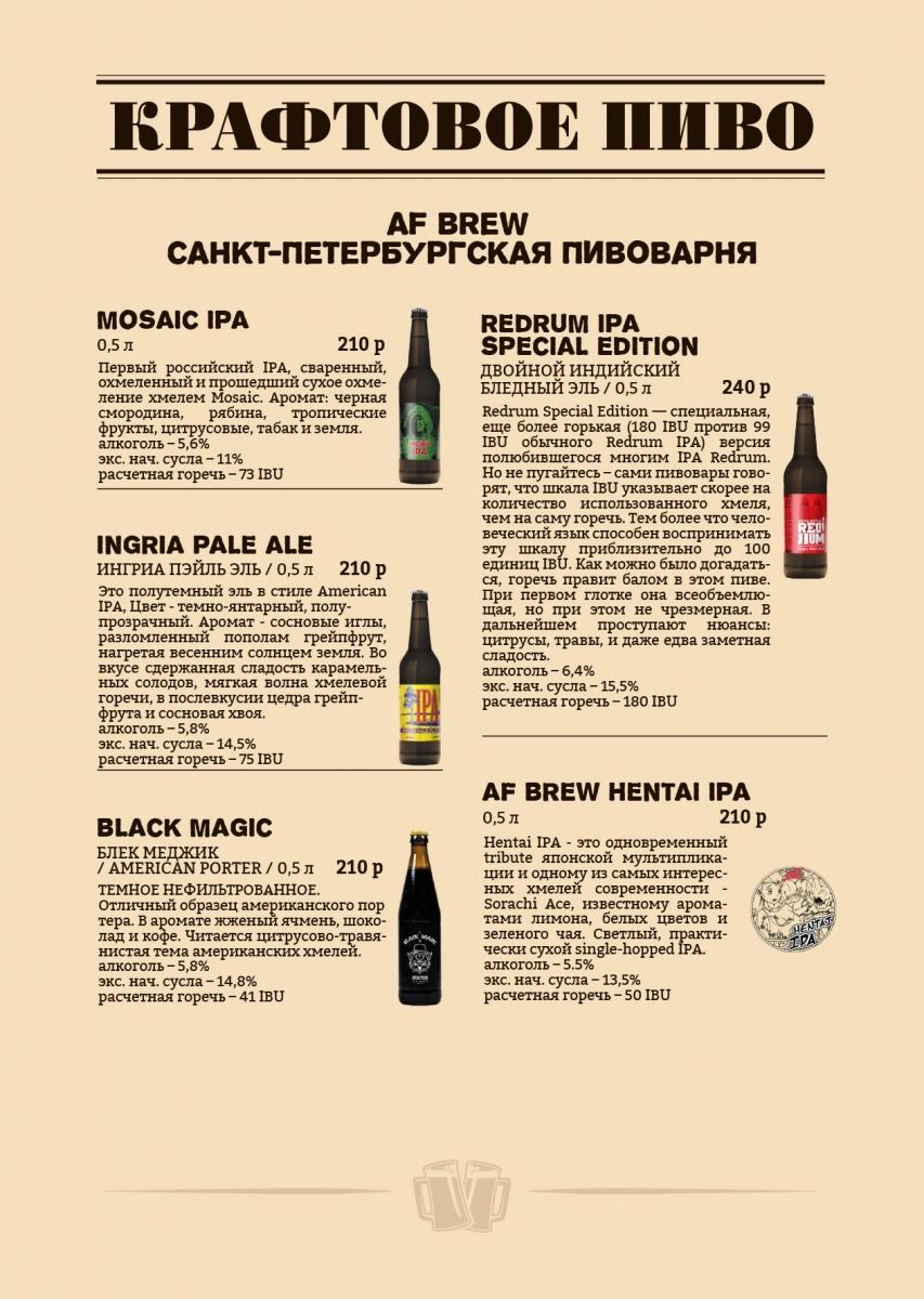 Что такое крафтовое пиво - простой ответ что это значит, отличия