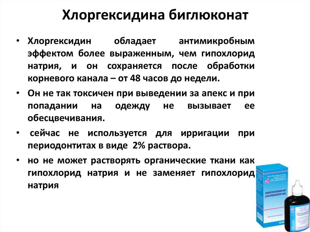 Хлоргексидин