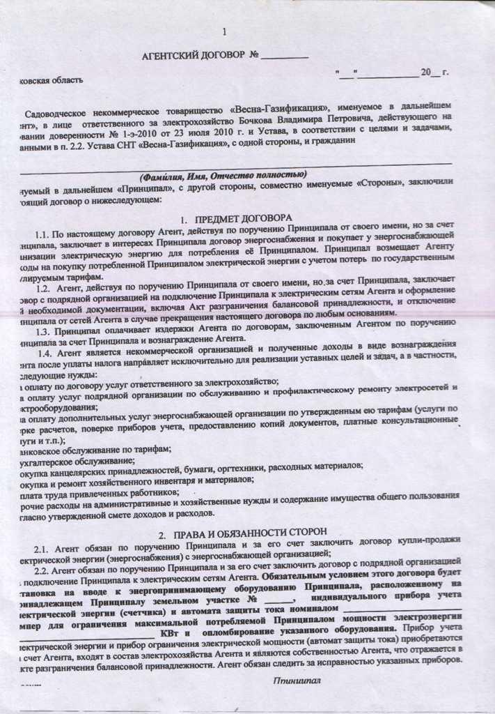 Работа по агентскому договору - плюсы и минусы