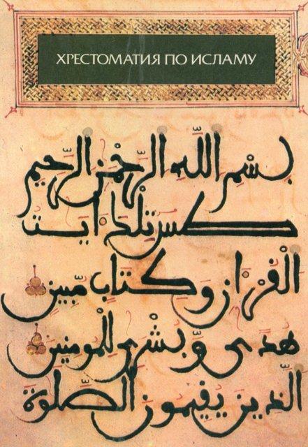 Шайтан — словарь исламских терминов