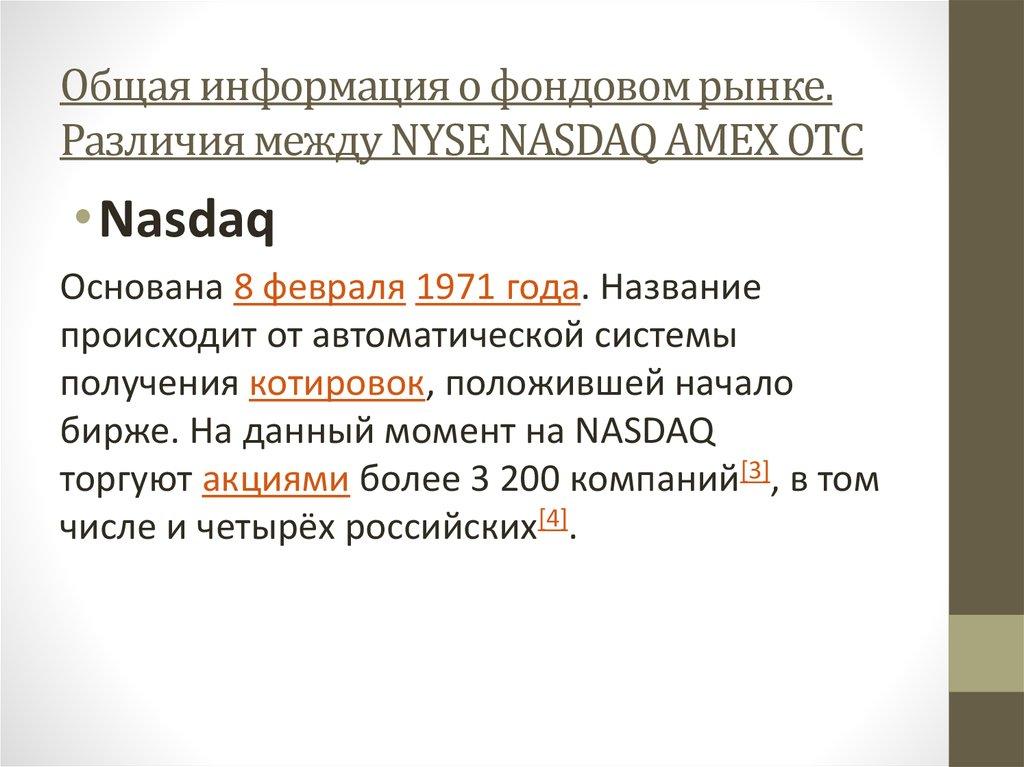 Что такое московская биржа и как начать торговать на ней начинающему инвестору