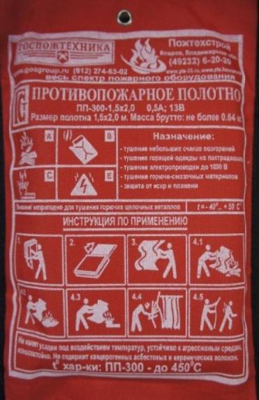 Полотно (кошма) противопожарное: виды и области применения